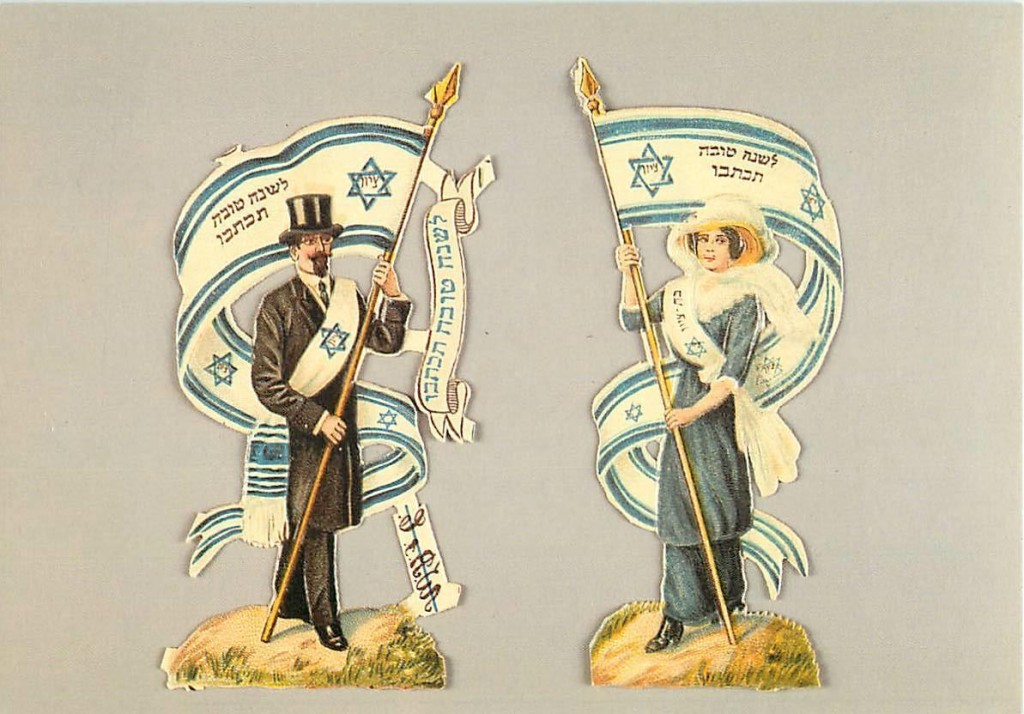 Jewish Man and Woman with Zionist Banner 1910 Illustrations