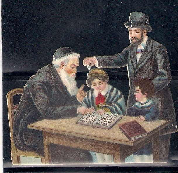 Judaica Old Litho Jewish Die Cut Prize Charity 1900's