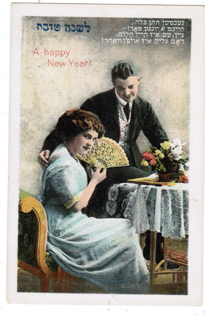 JUDAICA JEWISH HAPPY NEW YEAR SHANAH TOVA POSTCARD WOMAN WITH FAN