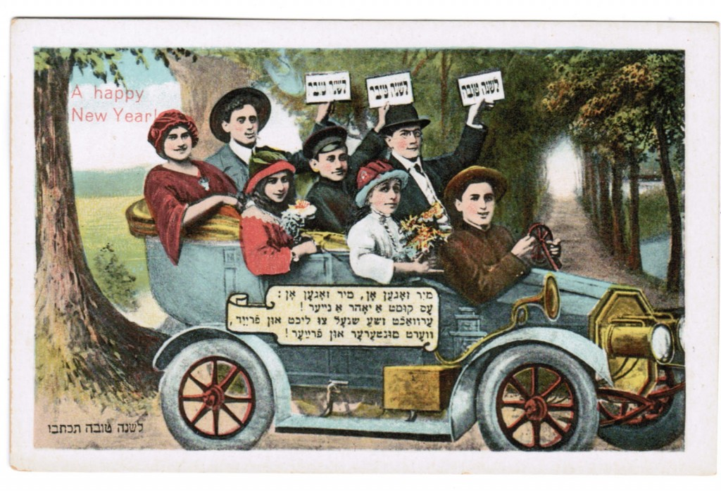 JUDAICA JEWISH NEW YEAR SHANAH TOVA POSTCARD 7 PEOPLE RIDE IN ROADSTER