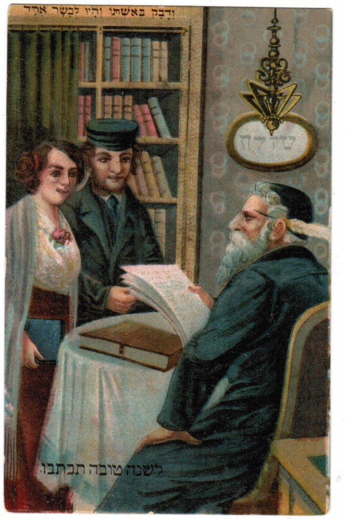 JUDAICA JEWISH NEW YEAR POSTCARD ENGAGED COUPLE IN FRONT OF RABBI