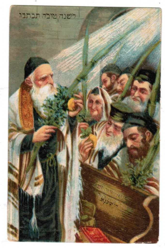 JUDAICA JEWISH NEW YEAR POSTCARD IN SYNAGOGUE SUKKOT LULAV & ETROG HOSHANOS