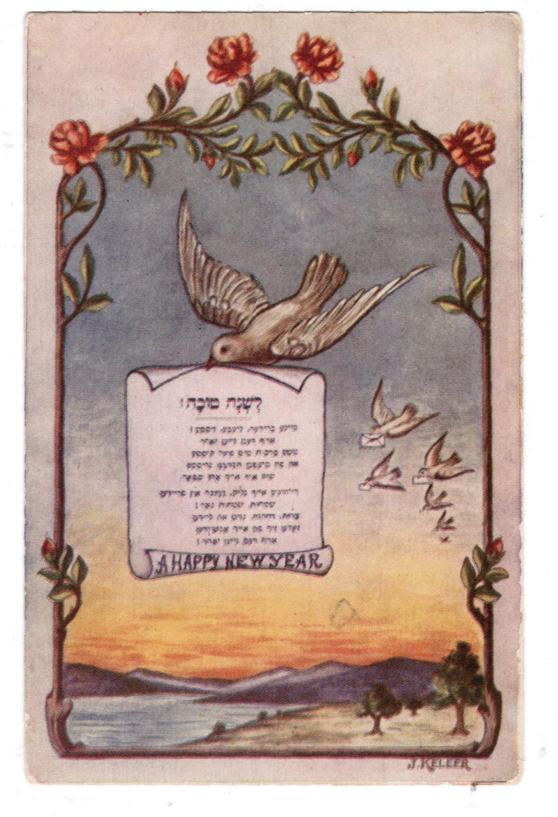 Shana Tova Jewish New Year Cards And Other Jewish Holiday