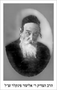 Rabbi Eliezer Finkler of Pinczow and Sosnowiec